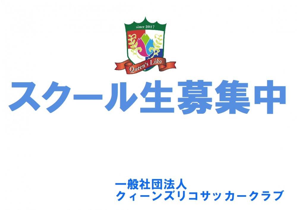 沖縄県、北部、名護市でサッカースクールをお探しの方へ