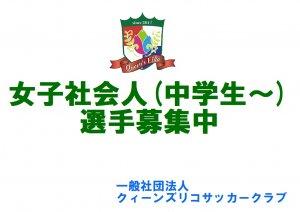 沖縄県、北部、名護市でサッカー女子チームをお探しの方へ