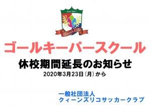 沖縄県 北部 名護市 ゴールキーパークリニックのお知らせです。