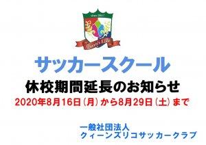 沖縄県 北部 名護市 サッカースクールのお知らせです。