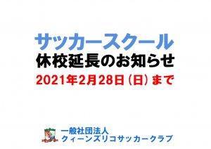 沖縄県 北部 名護市 サッカースクール休校延長のお知らせです。
